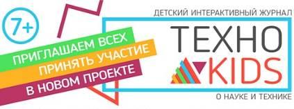 журнал технокидс